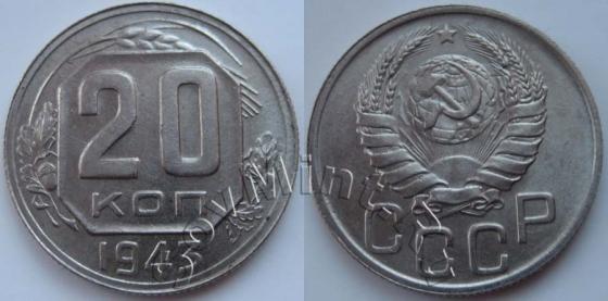 20 копеек 1943 шт.1.12Б (Федорин 56), старт: 15000 руб, итоговая цена: 22000 руб, аукцион: ЦФН, дата: 27.03.2013