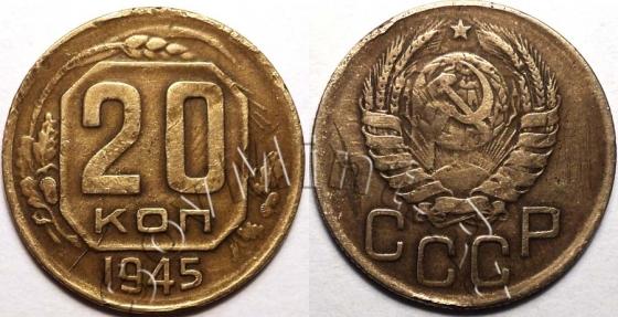 20 копеек 1945 на заготовке для 3 копеек, старт: 100000 руб, итоговая цена: 165000 руб, аукцион: ЦФН, дата: 19.02.2013