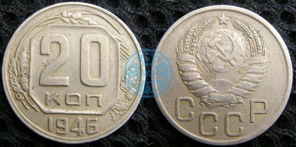"20 копеек 1946 шт.3к ""перепутка"" (Федорин 72), старт: 25000 руб, конечная цена: 37000 руб, аукцион: ЦФН, дата: 04.03.2014"