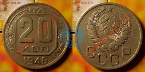 "20 копеек 1946 шт.3к46 ""перепутка"" (Федорин 72), старт: 200 руб, конечная цена: 29000 руб, аукцион: Самара Нумизматика, дата: 18.02.2014"