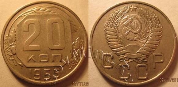 20 копеек 1955 перепутка (Федорин 104), старт: 10000 руб, конечная цена: 35000 руб, аукцион: ЦФН, дата: 05.09.2013