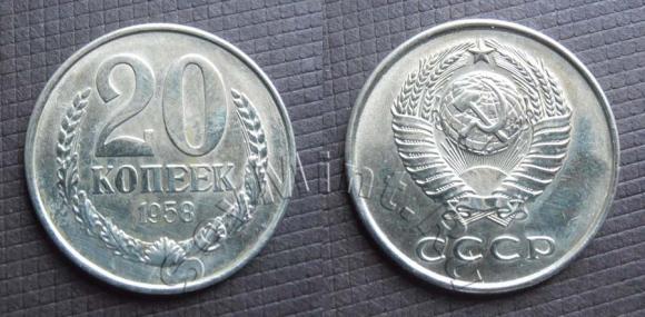 20 копеек 1958 (Федорин 110), старт: 10000 руб, конечная цена: 58000 руб, аукцион: ЦФН, дата: 04.12.2013