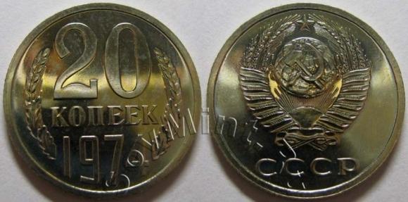 20 копеек 1974 шт.2.3 3к1971 (Федорин 126), старт: 1000 руб, итоговая цена: 15000 руб, аукцион: ЦФН, дата: 17.04.2013