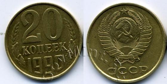 20 копеек 1990 желтая, на заготовке для 3 копеек, старт: 21000 руб, итоговая цена: 45900 руб, аукцион: ЦФН, дата: 25.02.2013