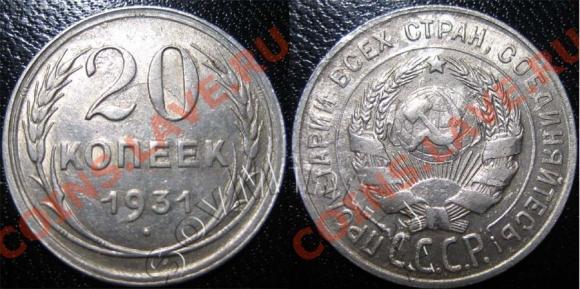 20 копейки 1931 шт.24 СЕРЕБРО (Федорин 20), старт: 55000 руб, конечная цена: 70500 руб, аукцион: Самара Нумизматика, дата: 28.11.2013