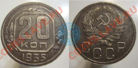 "20 копеек 1935 шт.3к35 ""перепутка"" (Федорин 33), старт: 200 руб, конечная цена: 34000 руб, аукцион: Самара Нумизматика, дата: 31.01.2014"