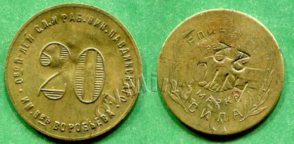 20 копеек, Николо-Павдинский кооператив, старт: 7000 руб, итоговая цена: 7000 руб, аукцион: ЦФН, дата: 25.04.2013