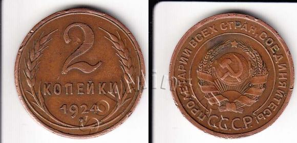 2 копейки 1924 шт.1.1А, гладкий гурт (Федорин 2), старт: 5000 руб, конечная цена: 5000 руб, аукцион: ЦФН, дата: 22.11.2013