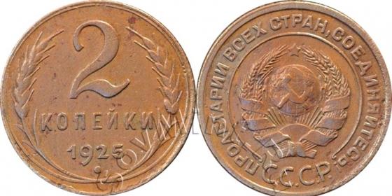 2 копейки 1925 года (Федорин 8), старт: 1000 руб, итоговая цена: 73100 руб, аукцион: Самара Нумизматика, дата: 06.02.2013
