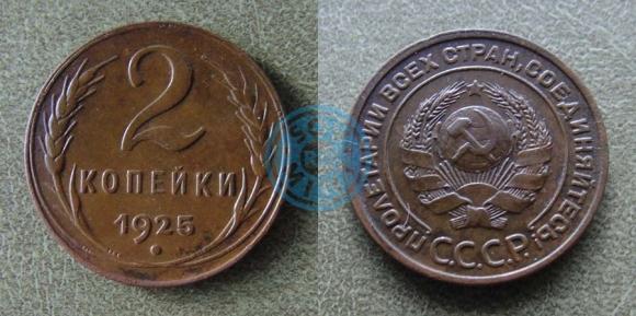 2 копейки 1925 (Федорин 8), старт: 80000 руб, конечная цена: 85000 руб, аукцион: ЦФН, дата: 23.02.2014