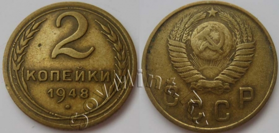 2 копейки 1948 шт.1.11А (Федорин 82), старт: 10000 руб, итоговая цена: 20200 руб, аукцион: ЦФН, дата: 09.03.2013