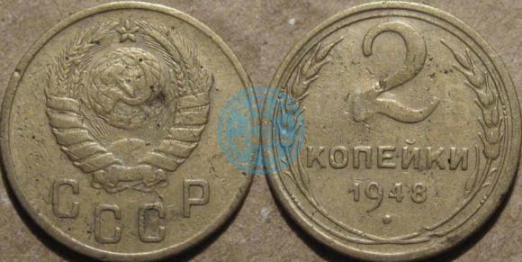 "2 копейки 1948 шт.1.1А(1946) ""перепутка"" (Федорин 81), старт: 25000 руб, конечная цена: 40000 руб, аукцион: ЦФН, дата: 20.03.2014"