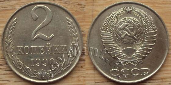 2 копейки 1990 на кружке 10 копеек, старт: 21000 руб, итоговая цена: 36000 руб, аукцион: ЦФН, дата: 27.03.2013