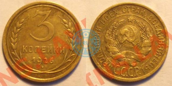 "3 копейки 1926 шт.20к24 ""перепутка"" (Федорин 11), старт: 200 руб, конечная цена: 152200 руб, аукцион: Самара Нумизматика, дата: 02.02.2014"