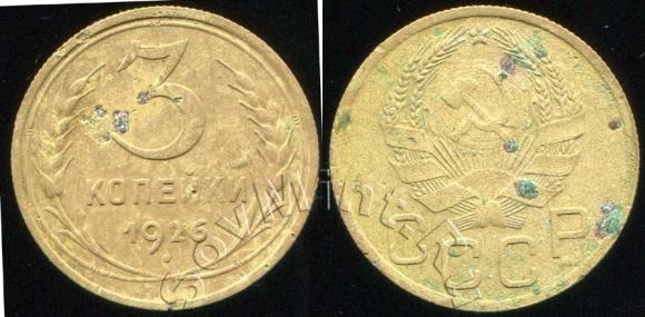 3 копейки 1926 шт.3к35 (Федорин 12), старт: 20000 руб, конечная цена: 46000 руб, аукцион: ЦФН, дата: 20.01.2014