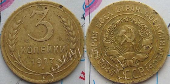 3 копейки 1927 шт.20к24 (Федорин 15), старт: 60000 руб, итоговая цена: 114000 руб, аукцион: ЦФН, дата: 16.03.2013