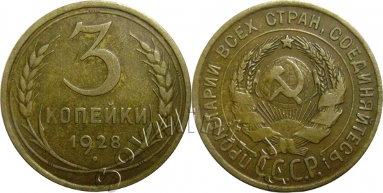 3 копейки 1928 года шт.20к24 («перепутка», Федорин 17), старт: 5000 руб, итоговая цена: 10200 руб, аукцион: форум Самара нумизматика, дата: 01.02.2013