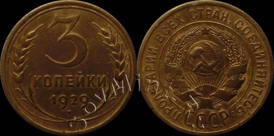 3 копейки 1929, шт.20к, перепутка, цена продажи: 20600 руб, ЦФН, 18.03.2013