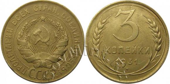 3 копейки 1931 шт.20к24 (перепутка, Федорин 23), старт: 24000 руб, итоговая цена: 27750 руб, аукцион: ЦФН, дата: 28.04.2013