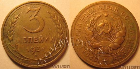 3 копейки 1931 шт.20к31 перепутка, старт: 10000 руб, цена продажи: 20500 руб, аукцион: ЦФН, дата: 11 сентября 2013