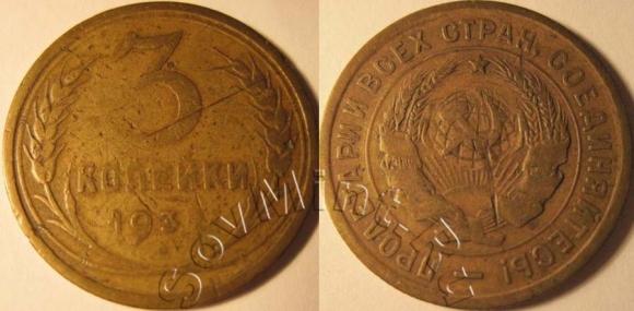 3 копейки 1932 шт.20к, старт: 10000 руб, цена продажи: 16500 руб, аукцион: ЦФН, дата: 12 сентября 2013
