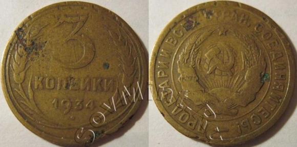 3 копейки 1934 шт.20к, старт: 10000 руб, цена продажи: 40500 руб, аукцион: ЦФН, дата: 12 сентября 2013