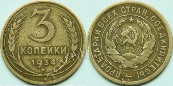 3 копейки 1934 года шт.20к31 («перепутка», Федорин 32), старт: 60000 руб, итоговая цена: 182000 руб, аукцион: ЦФН, дата: 25.02.2013