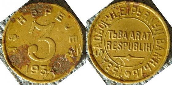 3 копейки 1934 Тува шт.20к, перепутка, старт: 20000 руб, итоговая цена: 36000 руб, аукцион: ЦФН, дата: 03.03.2013