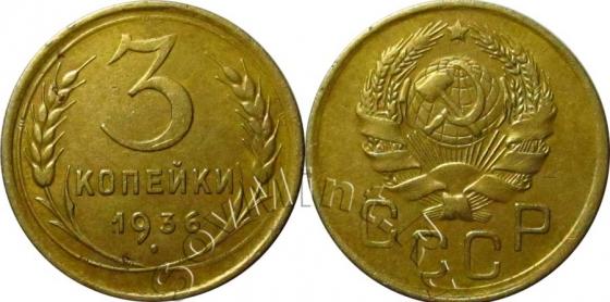 3 копейки 1936 года шт.20к35 («перепутка», Федорин 43), старт: 15000 руб, итоговая цена: 15000 руб, аукцион: Самара Нумизматика, дата: 06.02.2013