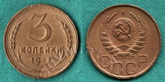 3 копейки 1937 шт.20к-В (Федорин 52), старт: 50000 руб, конечная цена: 290000 руб, аукцион: ЦФН, дата: 16.12.2013