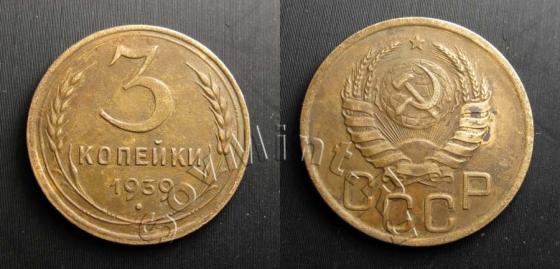 3 копейки 1939 шт.20к37 («перепутка», Федорин 64), старт: 30000 руб, итоговая цена: 61000 руб, аукцион: ЦФН, дата: 30.03.2013