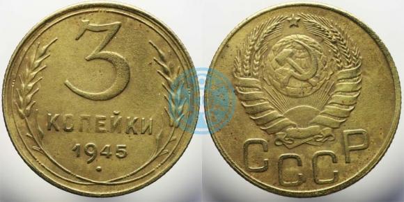 "3 копейки 1945 шт.20к43(1.12) ""перепутка"" (Федорин 83), старт: 80000 руб, конечная цена: 111000 руб, аукцион: ЦФН, дата: 25.03.2014"