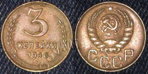 3 копейки 1946 шт.20к (Федорин 87), старт: 2100 руб, конечная цена: 2100 руб, аукцион: ЦФН, дата: 29.11.2013