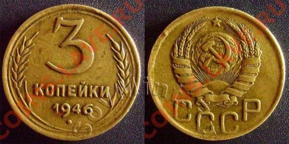 "3 копейки 1946 перепутка (Федорин 87), старт: 1600 руб, конечная цена: 2700 руб (блиц), аукцион: Форум ""Самара Нумизматика"", дата: 10.09.2013"
