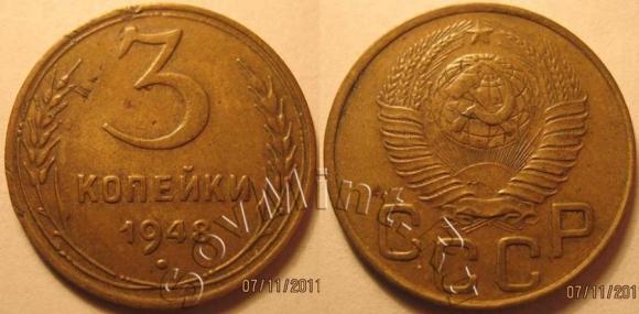 3 копейки 1948 шт.1.13В (Федорин 93а), старт: 1000 руб, конечная цена: 19000 руб, аукцион: ЦФН, дата: 05.09.2013