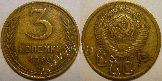3 копейки 1949 года шт.2.2 (Федорин 99), старт: 1000 руб, итоговая цена: 9100 руб, аукцион: ЦФН, дата: 25.02.2013