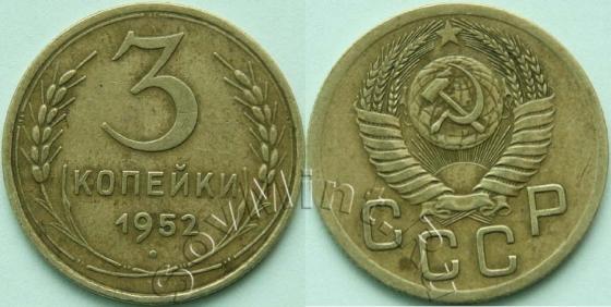 3 копейки 1952 года шт.4.1 20к50 («перепутка», Федорин 124), старт: 30000 руб, итоговая цена: 120000 руб, аукцион: ЦФН, дата: 25.02.2013