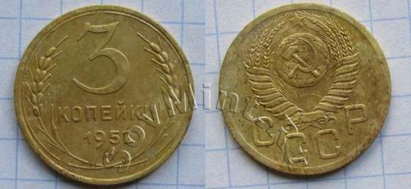 3 копейки 1952 перепутка (Федорин 124), старт: 32000 руб, конечная цена: 48000 руб, аукцион: Виолити, дата: 03.09.2013
