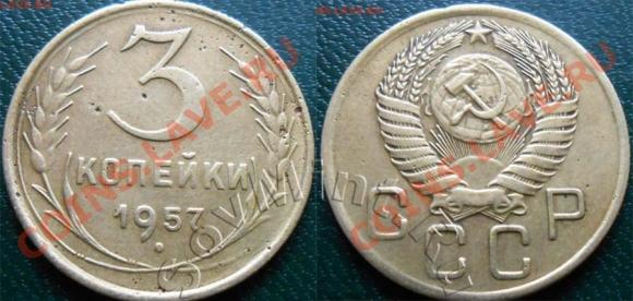 3 копейка 1957 шт.7 (Федорин 135), старт: 5000 руб, конечная цена: 5400 руб, аукцион: Самара Нумизматика, дата: 15.11.2013