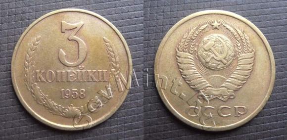3 копейки 1958 (Федорин 138), старт: 10000 руб, конечная цена: 40000 руб, аукцион: ЦФН, дата: 02.12.2013