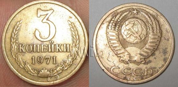 1. 3 копейки 1971 шт.2.3 (Федорин 156), старт: 1 руб, конечная цена: 40000 руб, аукцион: ЦФН, дата: 31.12.2013