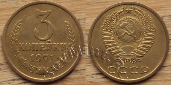 3 копейки 1971 шт.3.2 (Федорин 156), старт: 45000 руб, итоговая цена: 78600 руб, аукцион: ЦФН, дата: 09.04.2013