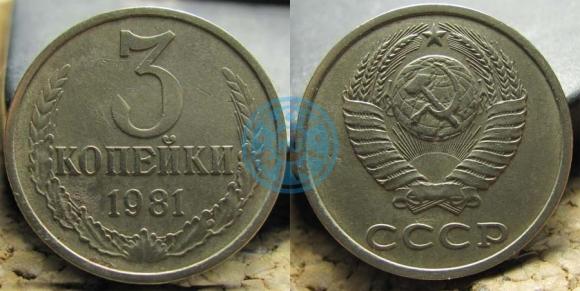 3 копейки 1981 на заготовке 20 копеек, старт: 50000 руб, конечная цена: 50000 руб, аукцион: ЦФН, дата: 16.01.2014