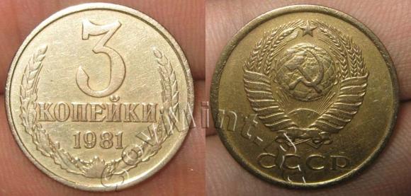 3 копейки 1981 шт.1.2(20к) (Федорин 189), старт: 1 руб, конечная цена: 27000 руб, аукцион: ЦФН, дата: 28.12.2013