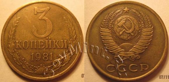 3 копейки 1981 шт.1.2 20к (Федорин 189), старт: 10000 руб, конечная цена: 37500 руб, аукцион: ЦФН, дата: 12.09.2013