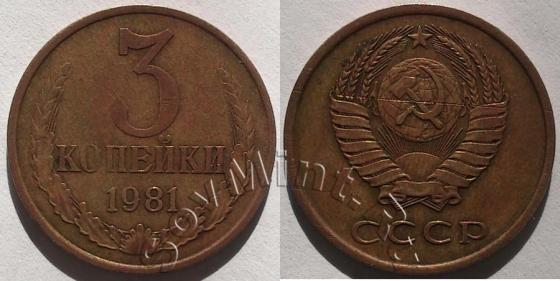 3 копейки 1981 года шт1.2 20к73 (Федорин 189), старт: 35000 руб, итоговая цена: 28000 руб (голландский аукцион), аукцион: ЦФН, дата: 01.03.2013