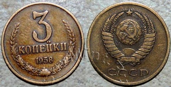 3 копейки 1958, старт: 4 руб, конечная цена: 42600 руб, аукцион: виолити, дата: 07.01.2014