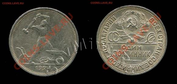 50 копейки 1924 шт.2А (ПЛ) (Федорин 8), старт: 200 руб, конечная цена: 21050 руб, аукцион: Самара Нумизматика, дата: 20.11.2013