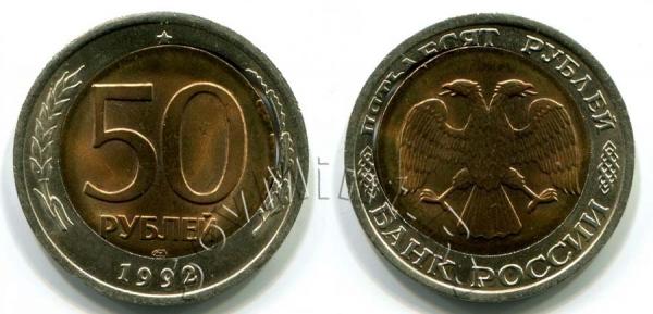 50 рублей 1992 ЛМД, двойная вырубка