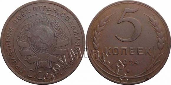 5 копеек 1924 шт.1.3 (Федорин 4), старт: 8000 руб, конечная цена: 8000 руб, аукцион: ЦФН, дата: 05.11.2013